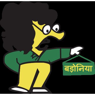 Badoniya-Logo-Hindi-Right-Twitter-400-x-400